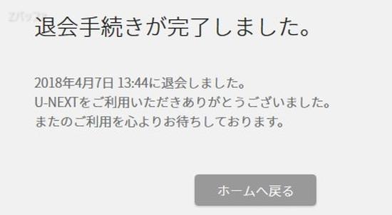 U-NEXTのアカウントが削除されて退会完了