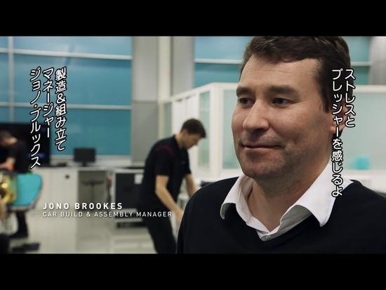 マクラーレンの製造&組み立てマネージャーのジョノ・ブルックス