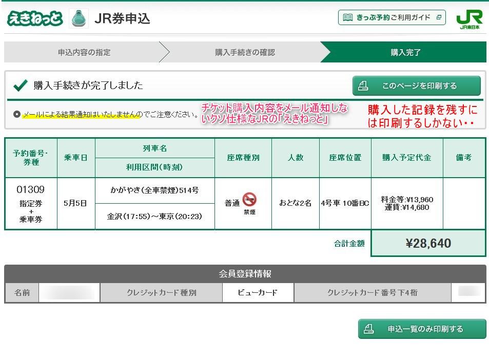 JRの切符ネット購入サイトは、購入内容のメール通知が無い