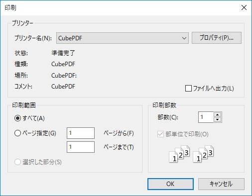 印刷画面でCubePDFを選択して印刷内容をPDFファイルにする