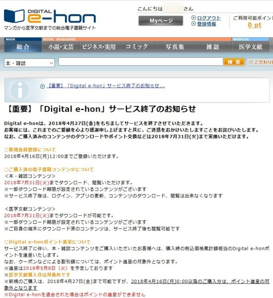 Digital e-honのサービス終了案内
