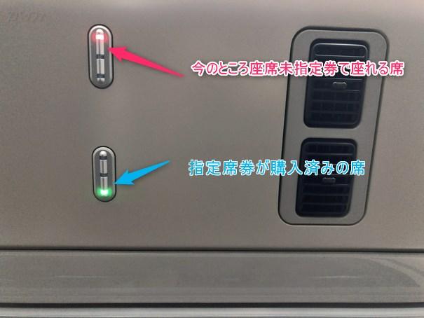 特急「ひたち」座席上のランプが緑と赤色の意味