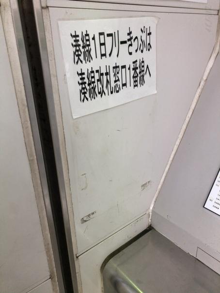 勝田駅の1番線がひたちなか海浜鉄道