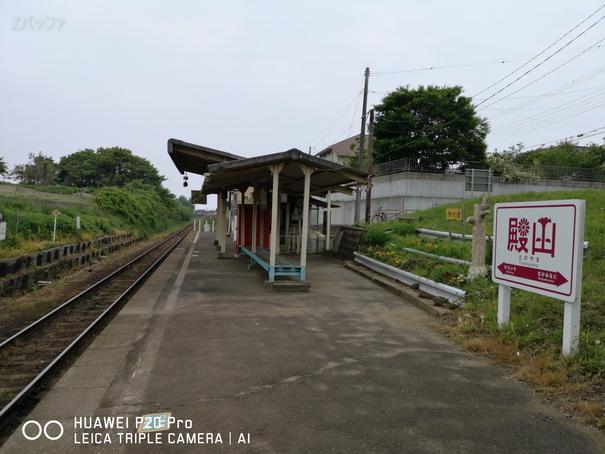 ひたちなか海浜鉄道の殿山駅