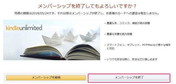 Kindle Unlimitedの解約手続ページ