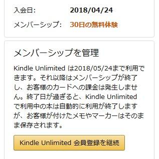 Kindle Unlimitedは解約申込み後も、期限までは利用可能
