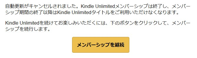Kindle Unlimitedの解約手続完了をお知らせするメール