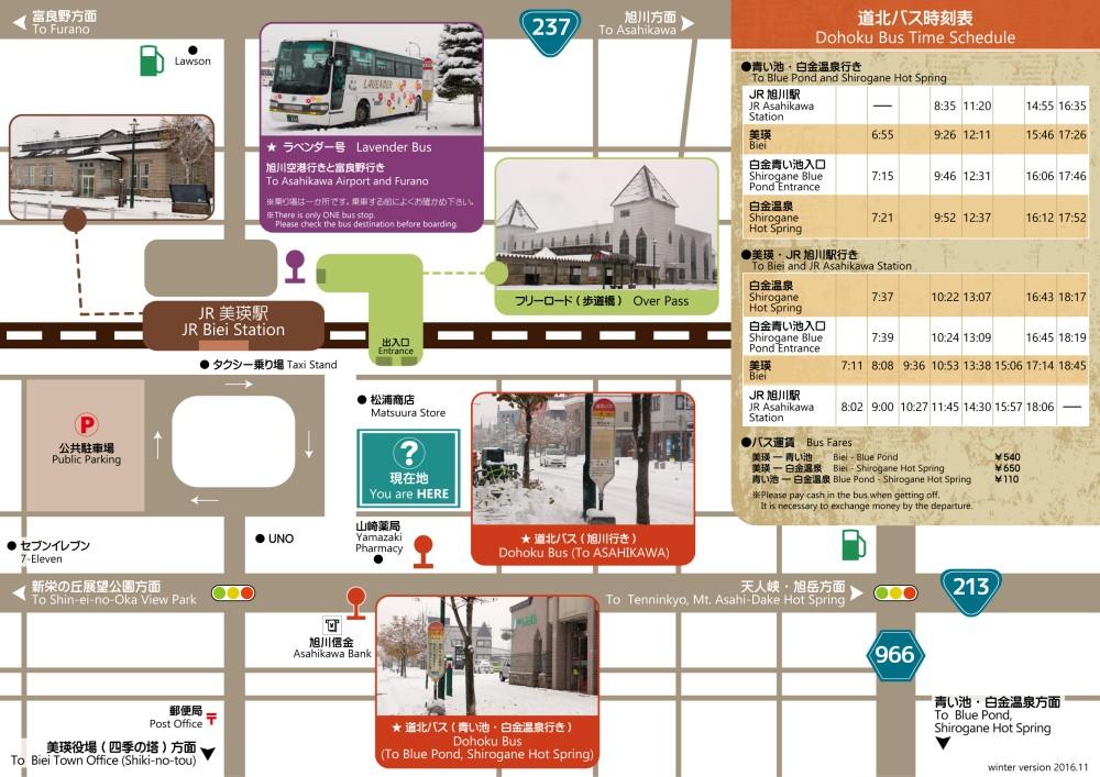 青い池まで行くバスの時刻表