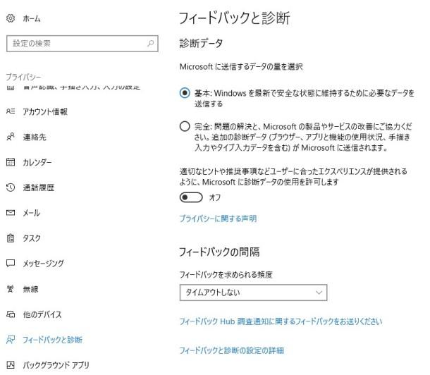 Windows10のフィードバックと診断設定