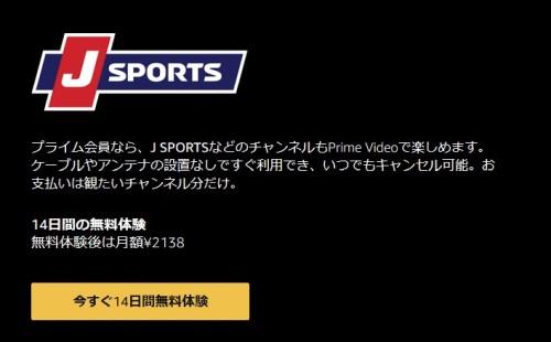 AmazonプライムビデオチャンネルのJスポーツ