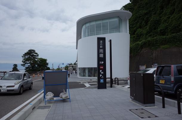 道の駅「雨晴」の外観