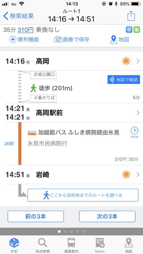 高岡駅から「道の駅 雨晴」までバスで行くルート検索