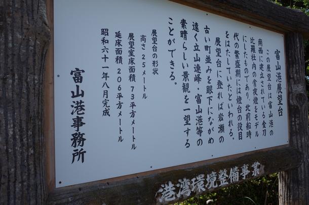 富山港展望台に関する情報