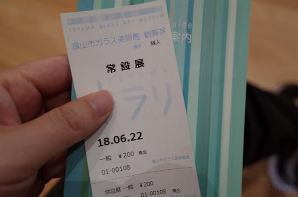 富山市ガラス美術館の観覧券とパンフレット