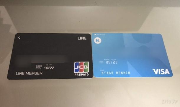 KyashのリアルカードとLINEPayカード