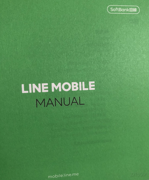 LINEモバイル ソフトバンク回線版のマニュアル