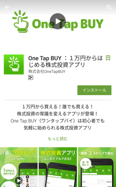 One Tap BUYアプリのインストール