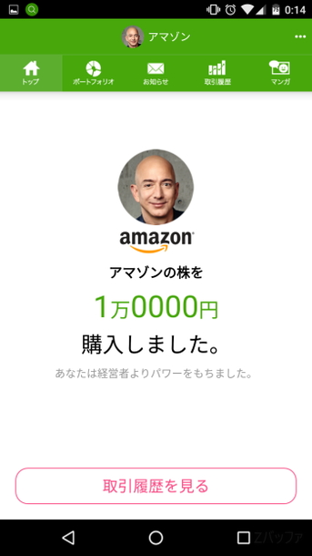 Amazon株の購入が完了