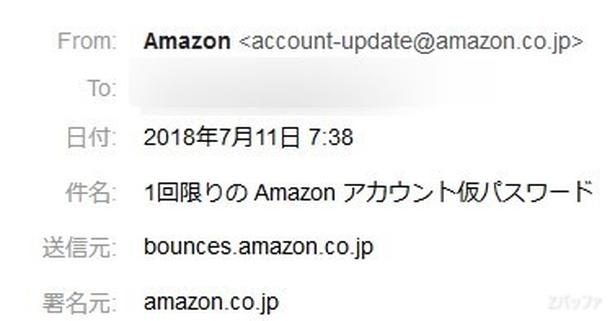メール送信元情報