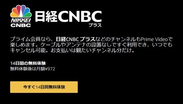 Amazonの日経CNBCプラスの無料視聴期間