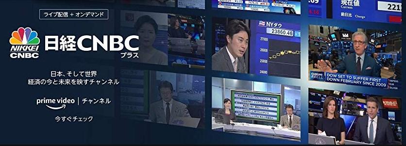 Amazonプライム・ビデオで視聴可能となった日経CNBC