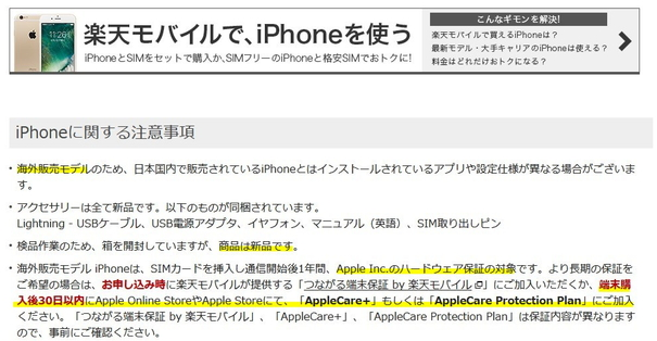 楽天モバイルの海外版iPhone SEはAppleCare加入可能