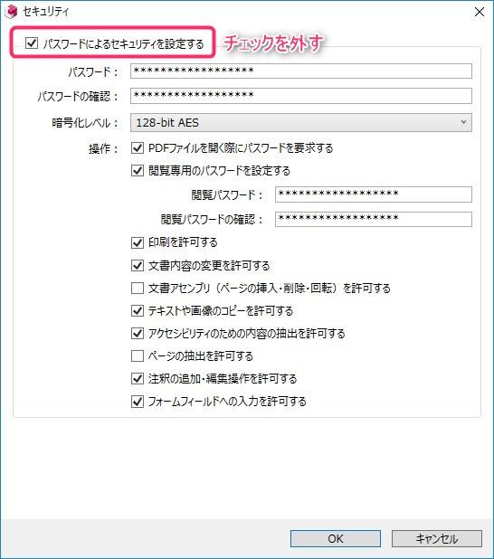 CubePDF Utilityでパスワード保護を解除する