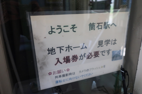 筒石駅 入場券
