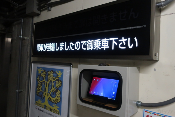美佐島駅にある謎のタブレット端末