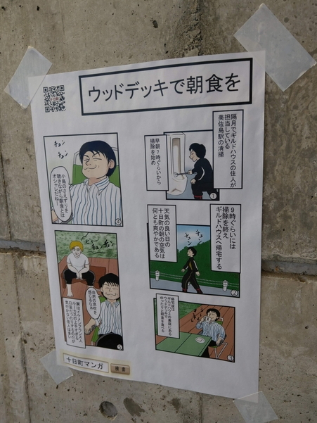 美佐島駅のマンガ