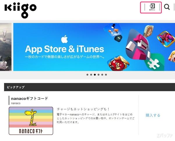 デジタルコード通販サイトのKiigo