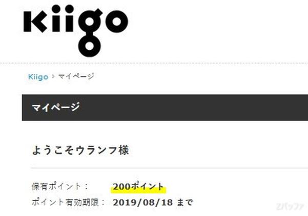 ポイントはKiigoのマイページで確認できます