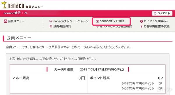 nanacoギフトコードの登録