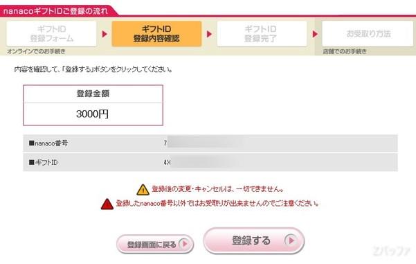 nanacoギフトコードの登録確認画面