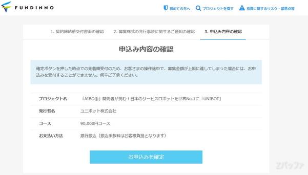 FUNDINNOの株購入申し込みページ
