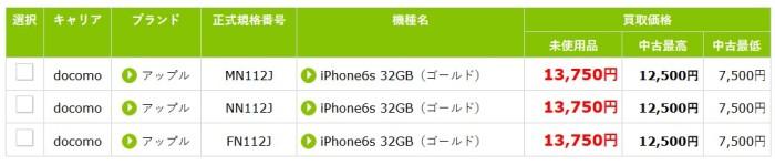 ゲオでのiPhone6sの買い取り価格