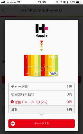 ポレットカードは1円からチャージ可能