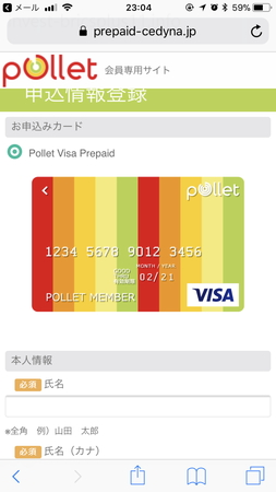 Polletカード発行には本人情報の登録が必要