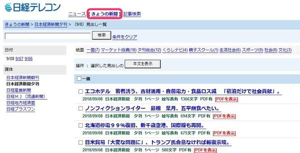 楽天証券版の日経テレコンで日経新聞を読む手順