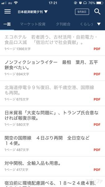 日経テレコン21で日経新聞の記事一覧を表示した状態
