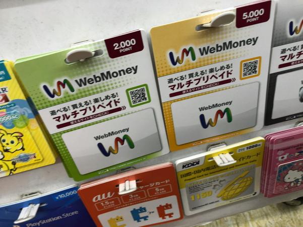コンビニで売られているWebMoney
