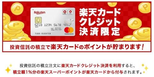 楽天証券はクレジットカードで投資可能