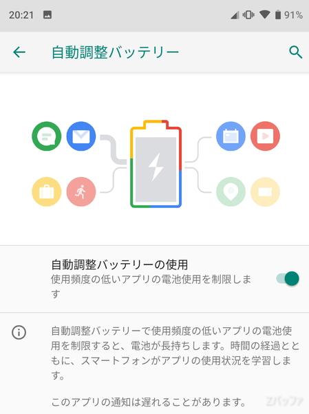 アプリの使用状況を学習してバッテリー消費を最適化