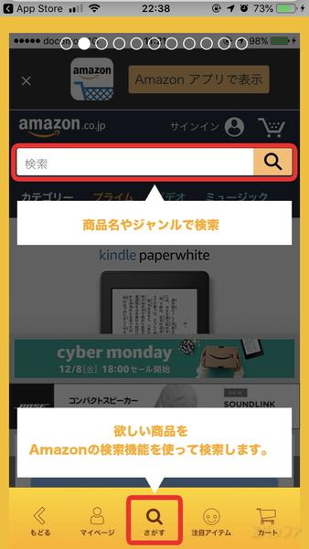 Amazonで商品を探す
