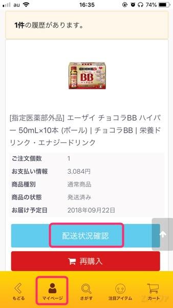 マイページから注文内容と配送状況を確認できる