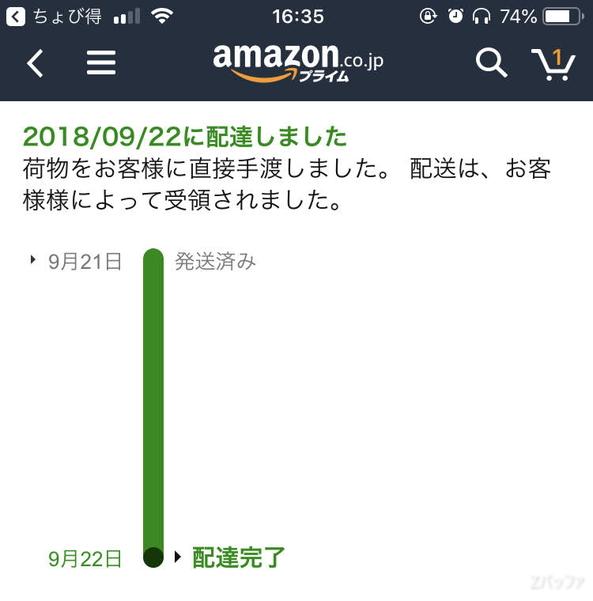Amazonのページで配送状況を確認できる