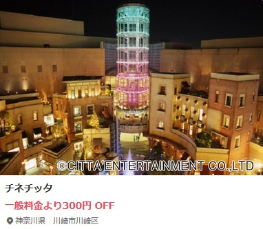 エポスカードなら川崎チネチッタの映画館が300円割引
