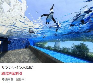エポスカードの利用でサンシャイン水族館が割引