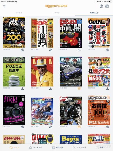 楽天マガジンでもMONOQLOや家電批評などお気に入りの雑誌は読める