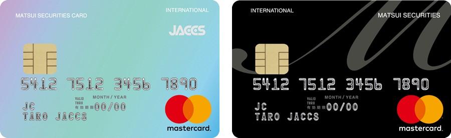 松井証券が発行するクレジットカード「MATSUI SECURITIES CARD」